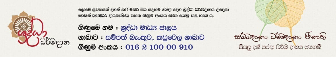 Monthly Donation - account no: 016 2 100 00 910